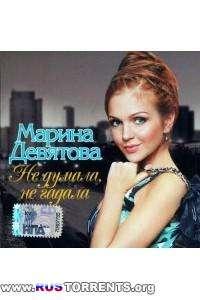 Марина Девятова - Не думала, не гадала