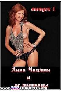 Анна Чапман и ее мужчины [01] | SATRip