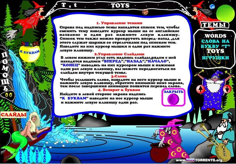 ART-Media - Детский говорящий словарь в картинках | ISO