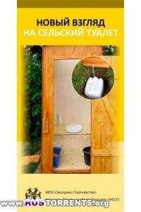Новый взгляд на сельский туалет
