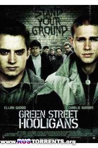 Хулиганы / Хулиганы Зеленых улиц | HDDVDRip