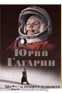 Совершенно секретно. Наше время. Юрий Гагарин. Мифы и правда о полете | SatRip