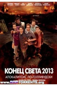 Конец света 2013: Апокалипсис по-голливудски | BDRip-AVC | Лицензия