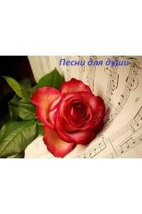 VA - Песни и музыка для души. Часть 1 | MP3