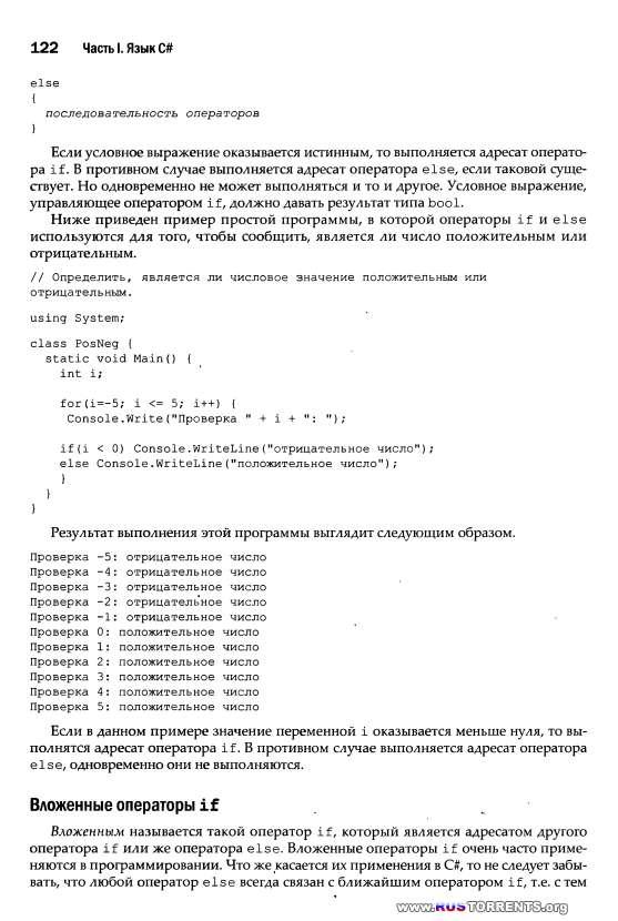 Герберт Шилдт - C# 4.0 полное руководство | DjVu