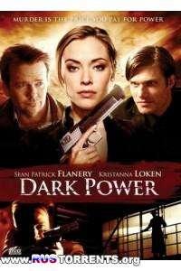 Темная сила | HDTVRip 720p | P
