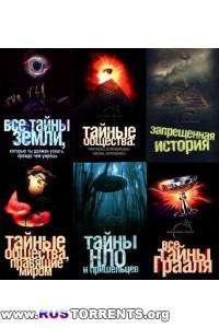 Все тайны Земли. Серия книг в 24 томах.