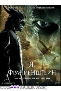 Я, Франкенштейн   BDRip-AVC   Лицензия