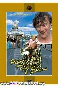 Невероятные приключения итальянцев в России | DVDRip-AVC