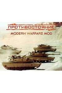 Противостояние 4 - Современные войны 3   PC