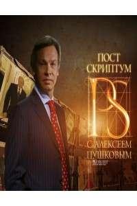 Постскриптум с Алексеем Пушковым [Эфир от 17.01.] | SATRip