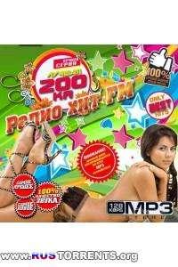 Сборник - Лето на радио ХитFM Лучшая 200ка | MP3