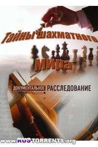 Документальное расследование. Тайны шахматного мира | SatRip