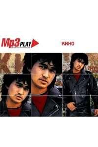 Кино - MP3 Play. Музыкальная коллекция | MP3