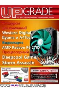 Upgrade №47 (декабрь 2013)