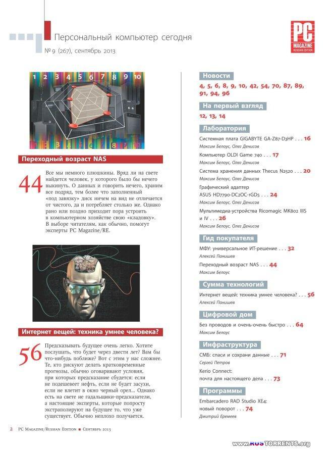 PC Magazine №9