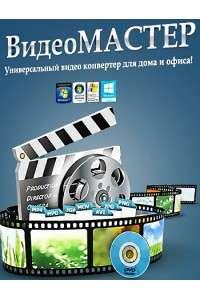 ВидеоМАСТЕР 5.0 Премиум | PC | Portable by bumburbia