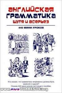 Наталия Ганина - Английская грамматика шутя и всерьез. 440 мини-уроков | PDF