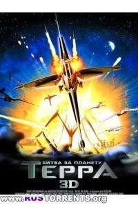 Битва за планету Терра | BDRip 1080p | 3D-Video | Crop