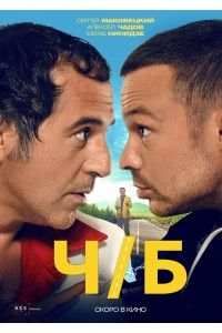 Ч/Б | WEB-DL 720p | iTunes
