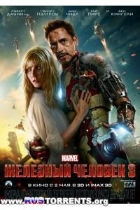 Железный человек 3 | HDRip | Лицензия