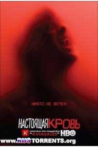 Настоящая Кровь | Сезон 6 , эпизод 1-8  из 10 | WEB-DLRip | Кубик в Кубе