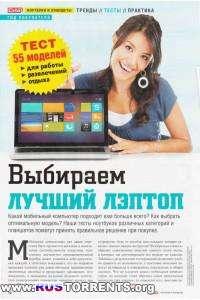 Chip. Ноутбуки и планшеты. Спецвыпуск №2 Россия