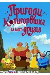 Приключения Котигорошко и его друзей [S01] | SATRip