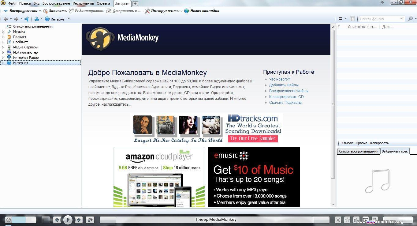 MediaMonkey Gold 4.0.7.1511 Final
