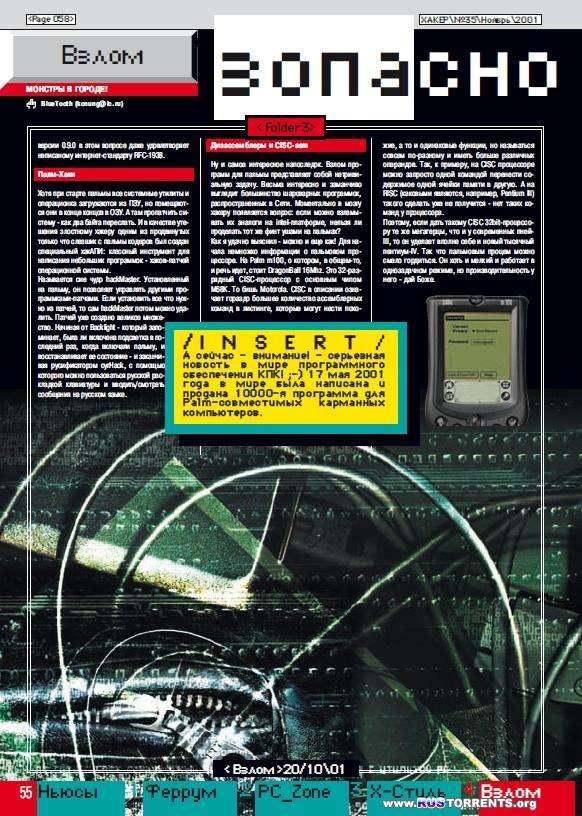 Хакер (1-179) + Хакер.Спец (1-75) | 1999-2013