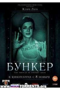 Бункер / Тёмная сторона | BDRip