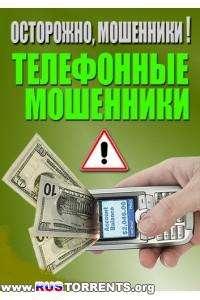Осторожно, мошенники! Телефонные мошенники    SATRip