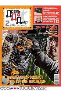 ДрельДоДыр №02 [Апрель-Июнь 2014] | PDF