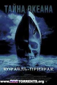 Корабль-призрак | BDRip-AVC