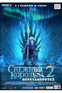 Снежная королева 2: Перезаморозка | WEB-DLRip | iTunes