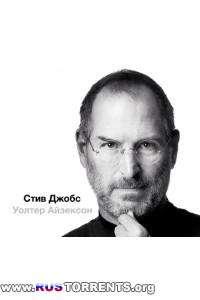Стив Джобс  - Айзексон Уолтер | MP3