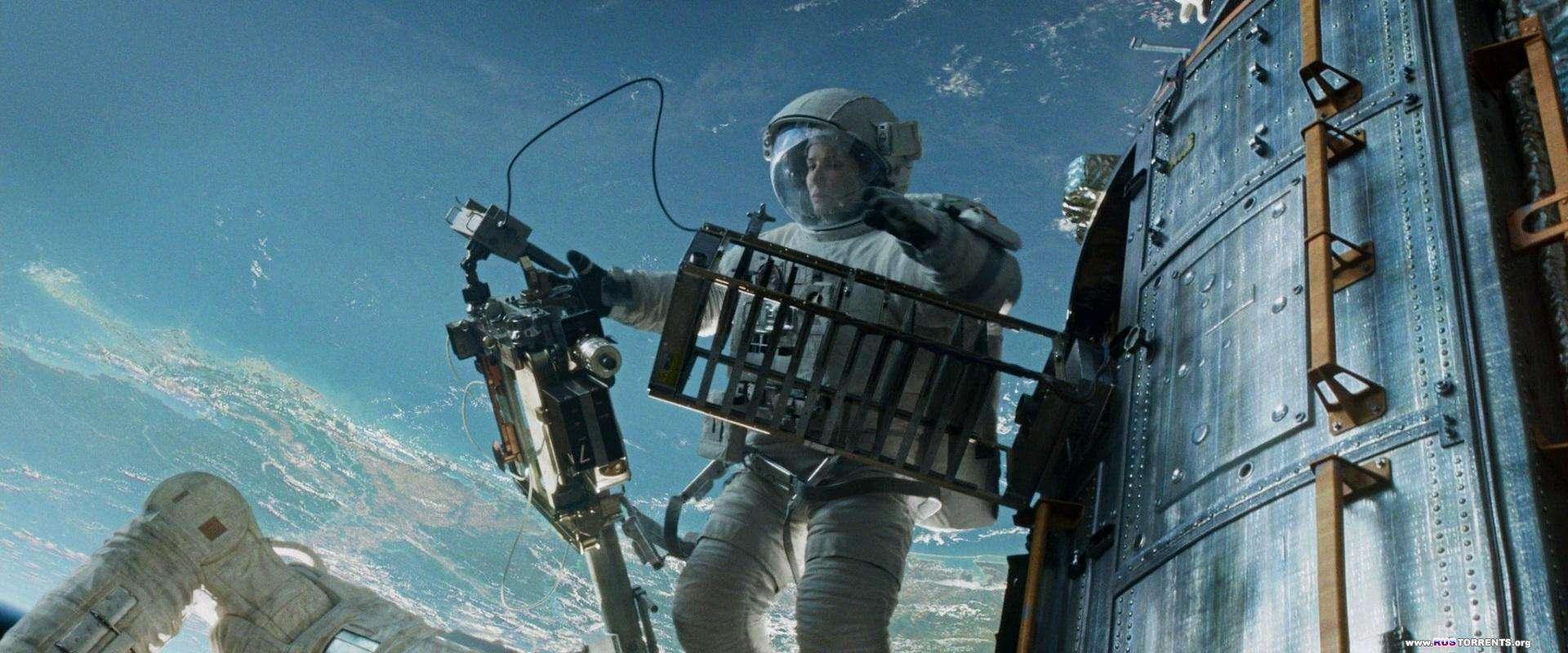 Гравитация | BDRip 1080p | Лицензия