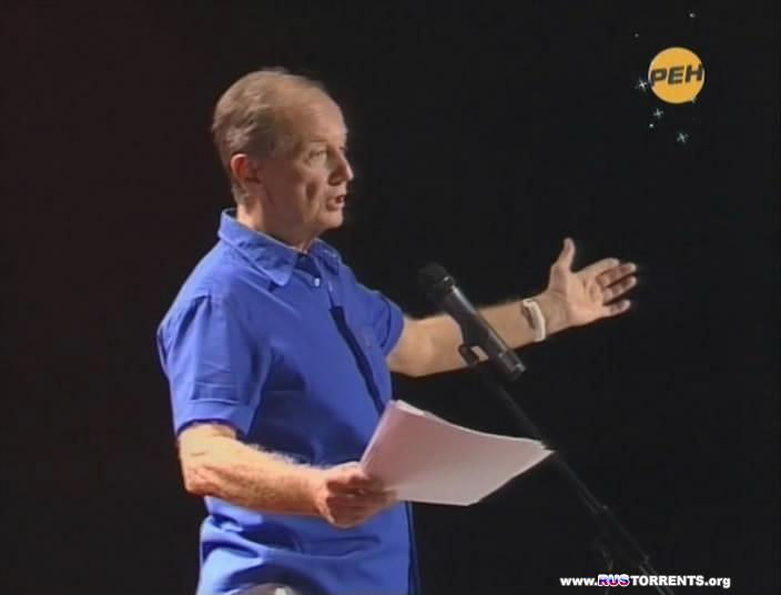 Михаил Задорнов. Трудно жить легко! (эфир 2010.12.30)