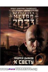 Андрей Дьяков - Вселенная Метро 2033. К свету.