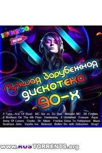 Сборник - Лучшая зарубежная дискотека 90-х | MP3