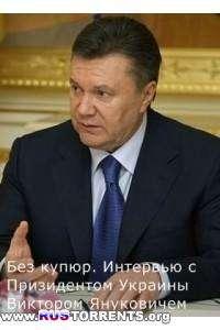 Без купюр. Интервью с Призидентом Украины Виктором Януковичем (02.04.) | SATRip