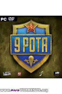 9 Рота | PC | RePack