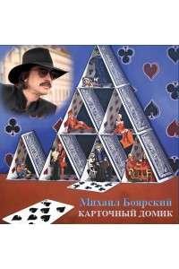 Михаил Боярский - Карточный домик (Неофициальный альбом)  | MP3