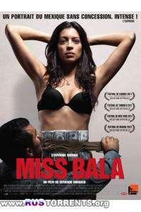 Мисс Бала | DVDRip