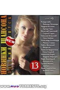 Сборник - Новинки Шансона 13 (Летний выпуск) | MP3