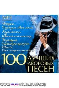 Сборник - 100 Лучших дворовых песен | MP3