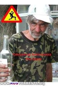 Симулятор алкоголика | PC | Repack by Egorea1999