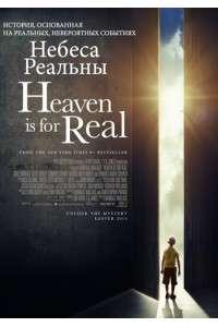 Небеса реальны | HDRip | Лицензия