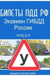 Билеты ПДД РФ. Экзамен ГИБДД России 2015.5.2 PRO | PC | Portable