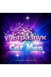 Кар-Мэн - Ультразвук | MP3